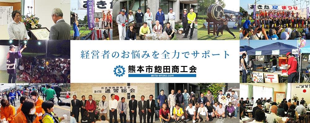経営者のお悩みを全力でサポート 熊本市飽田商工会